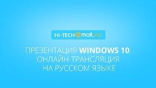 Конференция Microsoft по WIN 10 - Трансляция на русском языке