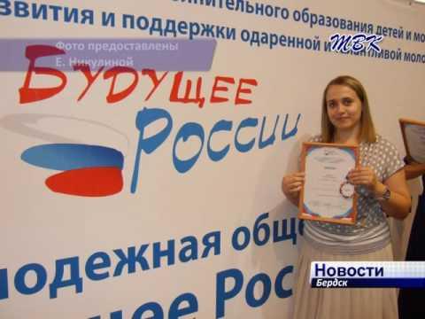 «Лучший педагог России» работает в Бердске