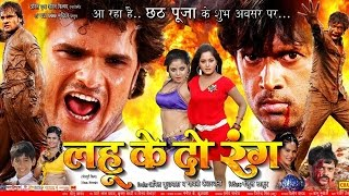 Lahoo Ke Do Rang Latest Bhojpuri Film Bhojpuri Movie