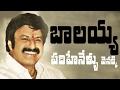 Balakrishna to go back 15 years || Nandamuri Balayya