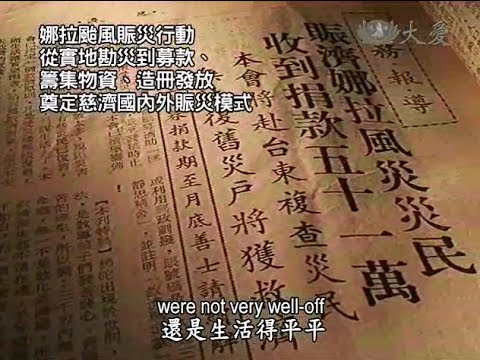 Tzu Chi - Opening Our Hearts and Reaching Out to Disaster Survivors