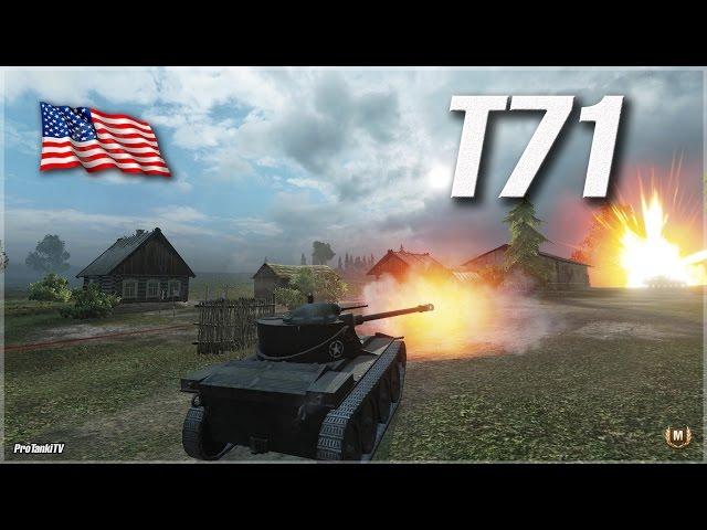 Эпичный бой на легком танке Т71 от ProTankiTV в World of Tanks (0.9.5)