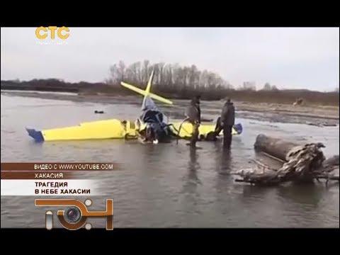 Трагедия в небе Хакасии