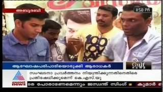 Drishyam 100 Day Celebration In Abu Dhabi. Asianet News