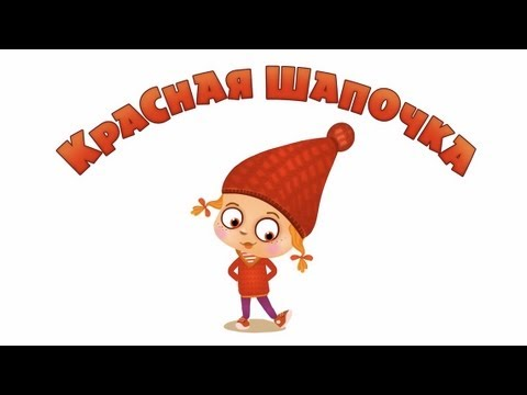 Машины сказки : Красная шапочка (Серия 4)