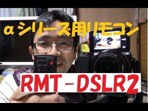 SONYα(NEX-5R)用リモコン RMT-DSLR2のお話(その1)