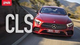 Mercedes-Benz CLS тест-драйв с Никитой Гудковым. Видео Тесты Драйв Ру.
