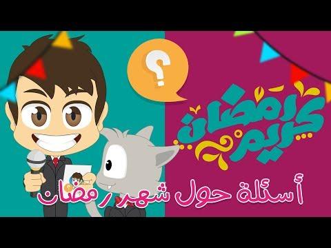 أسئلة و أجوبة عن شهر رمضان
