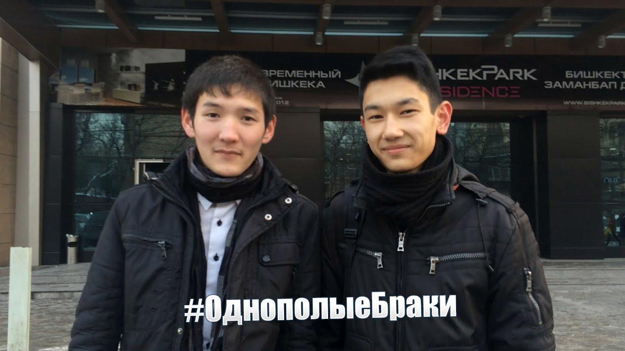 kirgizi-gei