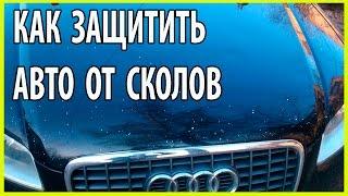 КАК защитить авто от СКОЛОВ  Какими материалами. Олег Нестеров Брест.