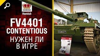 FV 4401 Contentious - Нужен ли в игре- - Будь Готов! - от Homish