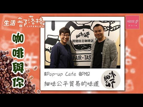 細味公平貿易的味道 Pop-up Cafe@PMQ