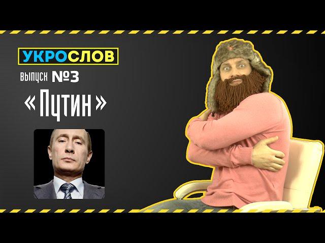 УкроСлов: Про Путина и украинцев