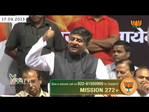 Shri Ravi Shankar Prasad speech at Election Campaign launch of BJP Delhi State: 17.09.2013