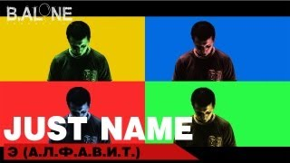 Just name - Э (А.Л.Ф.А.В.И.Т)