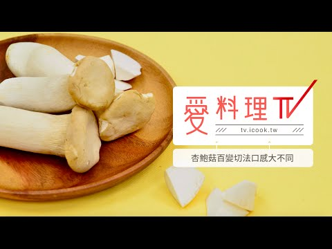 【DIY料理星球】- 杏鮑菇切法口感大不同