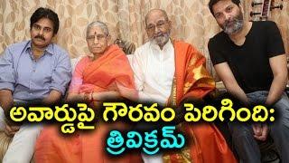 Pawan Kalyan and Trivikram Meets K Viswanath | అవార్డుపై గౌరవం పెరిగింది: త్రివిక్రమ్