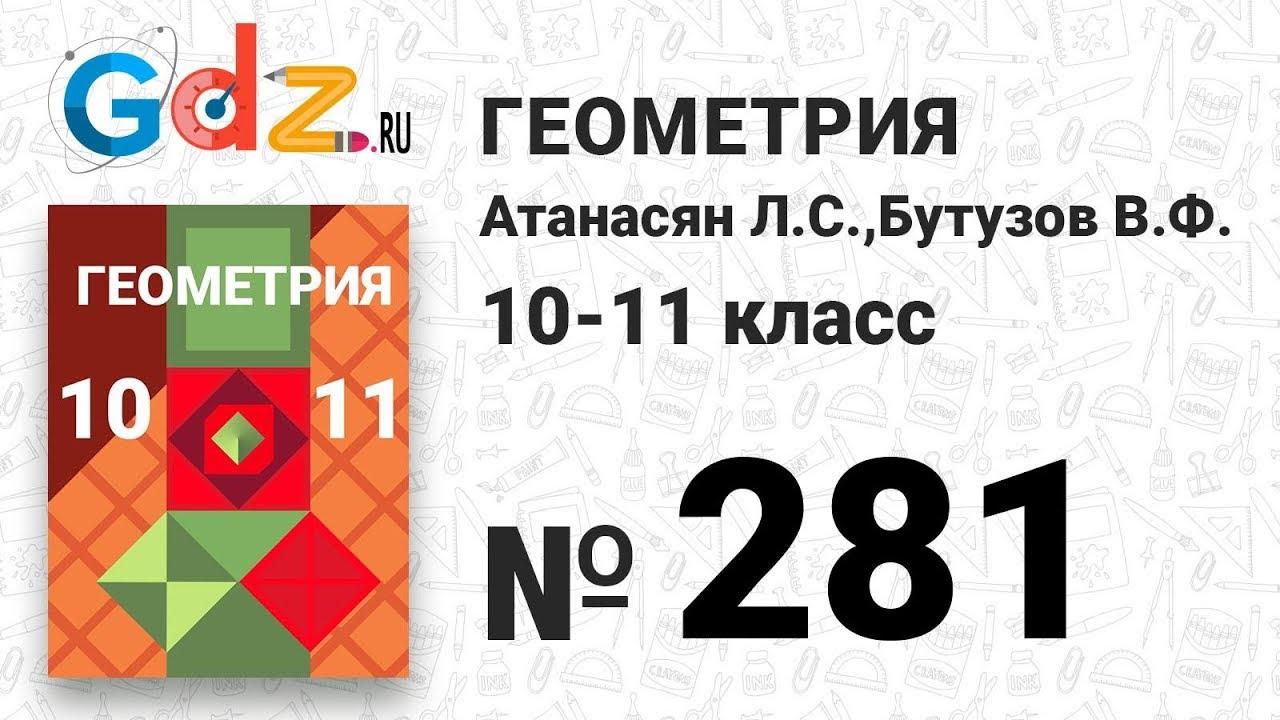 Гдз По Геометрии 11 Класс Атанасян Бутузов Кадомцев Киселева