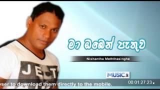 Ma Oben Pathuwa - Nishantha Meththasinghe - Audio