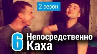 Смотреть или скачать сериал Непосредственно Каха - Бытовуха