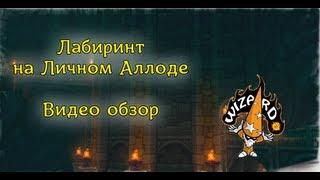 Лабиринт на Личном Аллоде / Аллоды Онлайн / Ролики