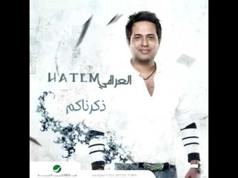 Hatem El Iraqi...Aaleman | حاتم العراقي...عليمن