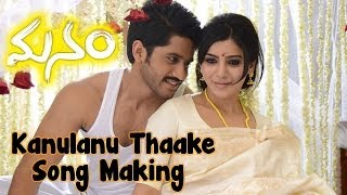 Manam-Movie----Kanulanu-Thaake-Song-Making
