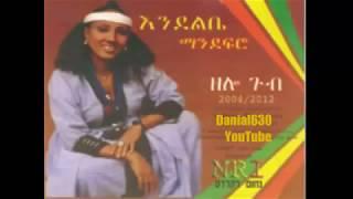Endelibe Mandefro - Raya ራያ (Amharic)