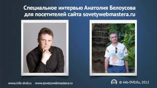 А. Белоусов и Е. Вергус о инфобизнесе (спец. интервью)