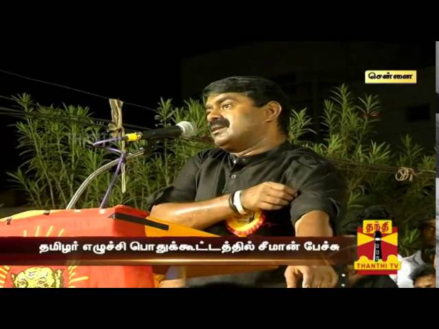 "Seeman Says ""Congress Party is soon Vanishing in TN"" - Thanthi TV"