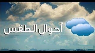 أحوال الطقس : 27 مارس 2018   |   الطقس