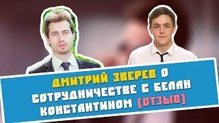 Дмитрий Зверев о Белан Константине