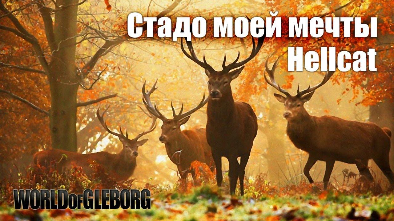 World of Gleborg. Стадо моей мечты