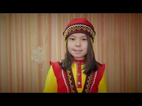 Дети коренных поздравили планету с Новым годом!