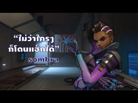 [Overwatch] Sombra - Hacker