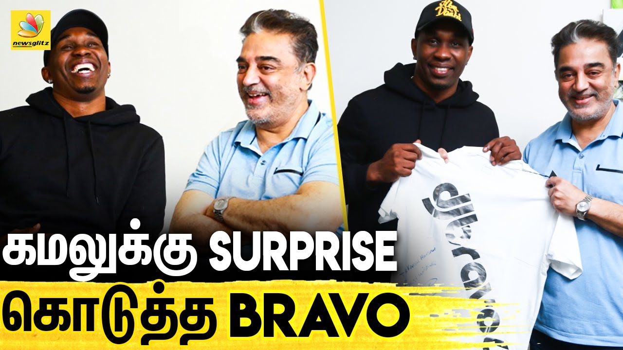 உலக நாயகனுக்கு Suprise கொடுத்த ஆட்ட நாயகன்   CSK Favourite Dwayne Bravo Meets MNM Chief Kamal Haasan