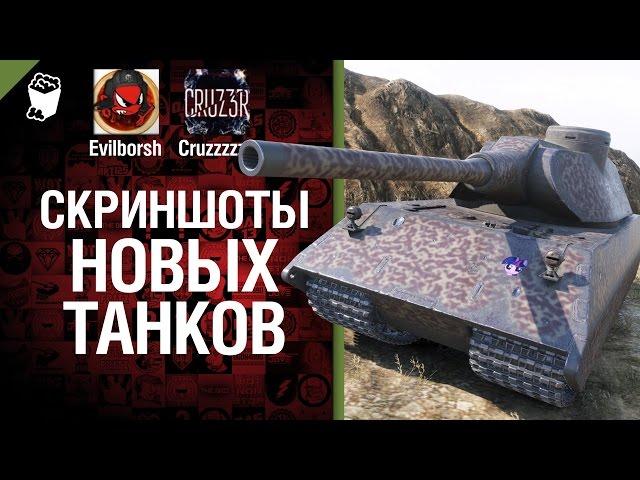 Скриншоты новых танков - Легкий Дайджест №64 - Будь Готов [World of Tanks]