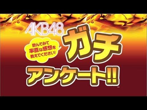 AKB48ワンダ フレーバーズ 試飲 ガチアンケート / AKB48[公式]