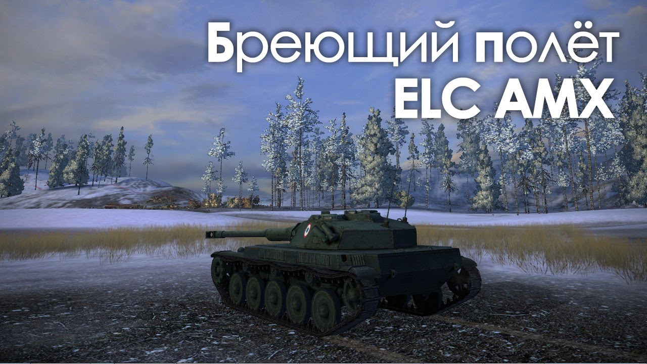Let's play! WoT. ELC AMX - Бреющий полет