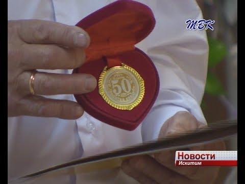 50 лет совместной жизни отметили супруги Когтевы из Искитима