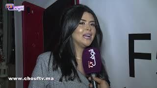 بالفيديو..سلمى رشيد تعترف.. فرحانة حيث كنت أول مغربية غنيت فالعراق فحفل رأس السنة |
