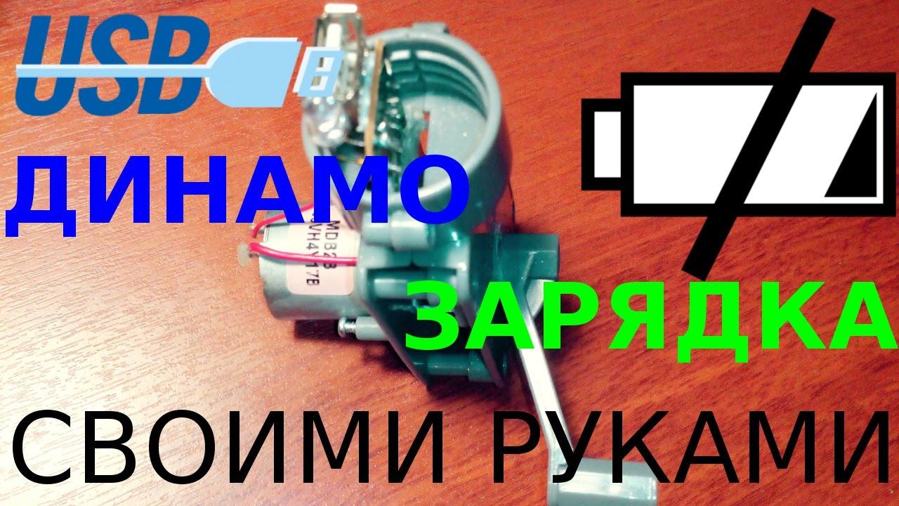 Динамо машина своими рука 100