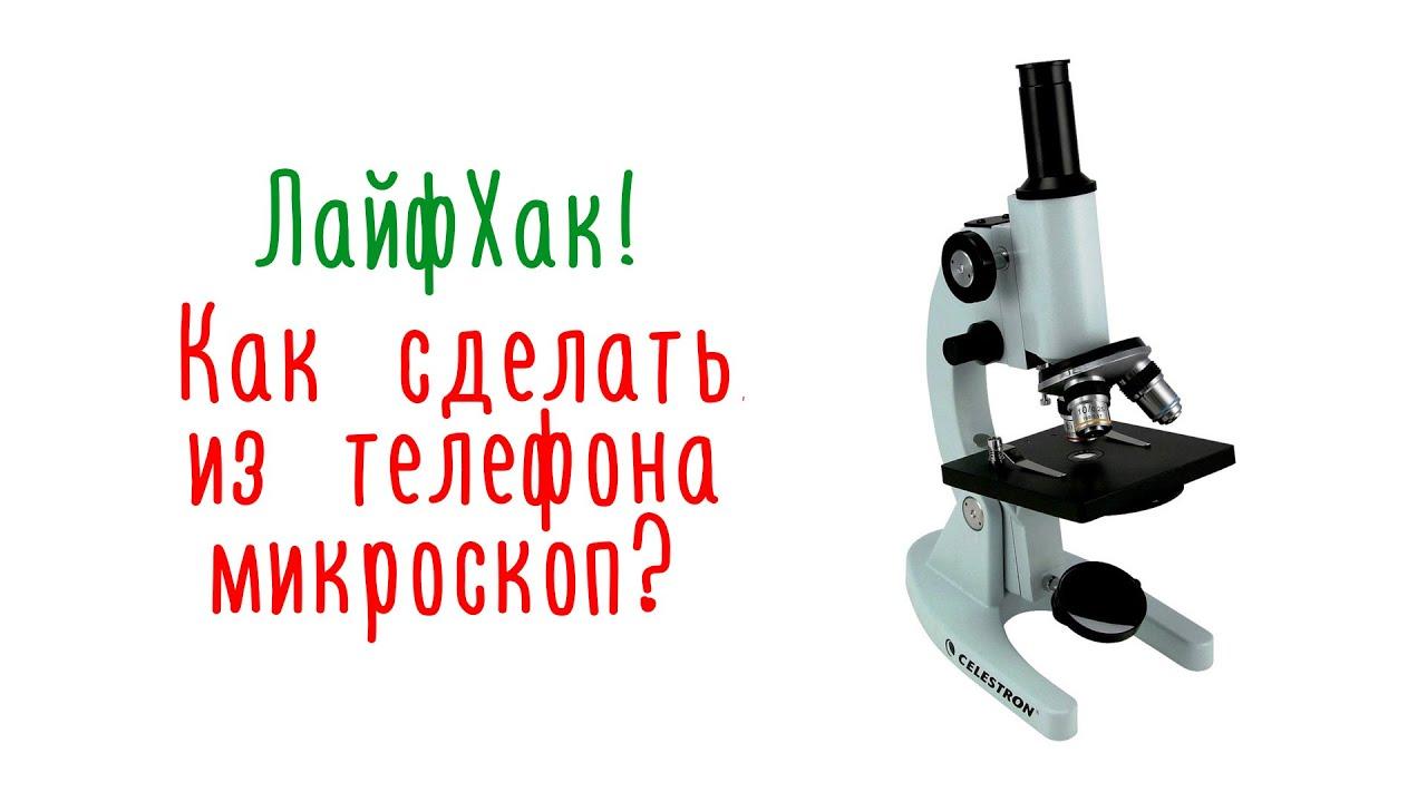 Как сделатьсниимок с микрскопа