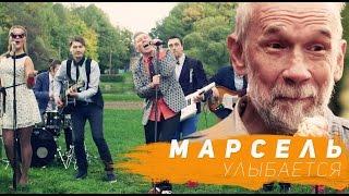 Марсель - Улыбается