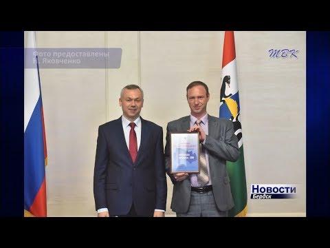 Директор бердской УК получил диплом из рук главы региона
