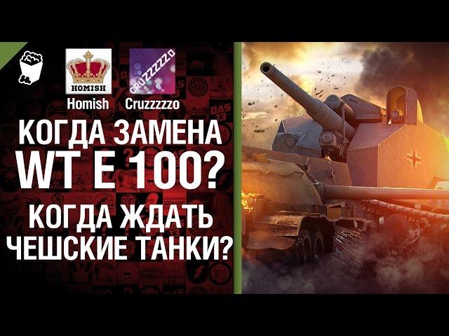 Когда замена WT E 100? Когда ждать чешские танки?