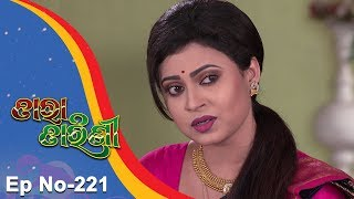 Tara Tarini | Full Ep 221 | 20th July 2018 | Odia Serial - TarangTV