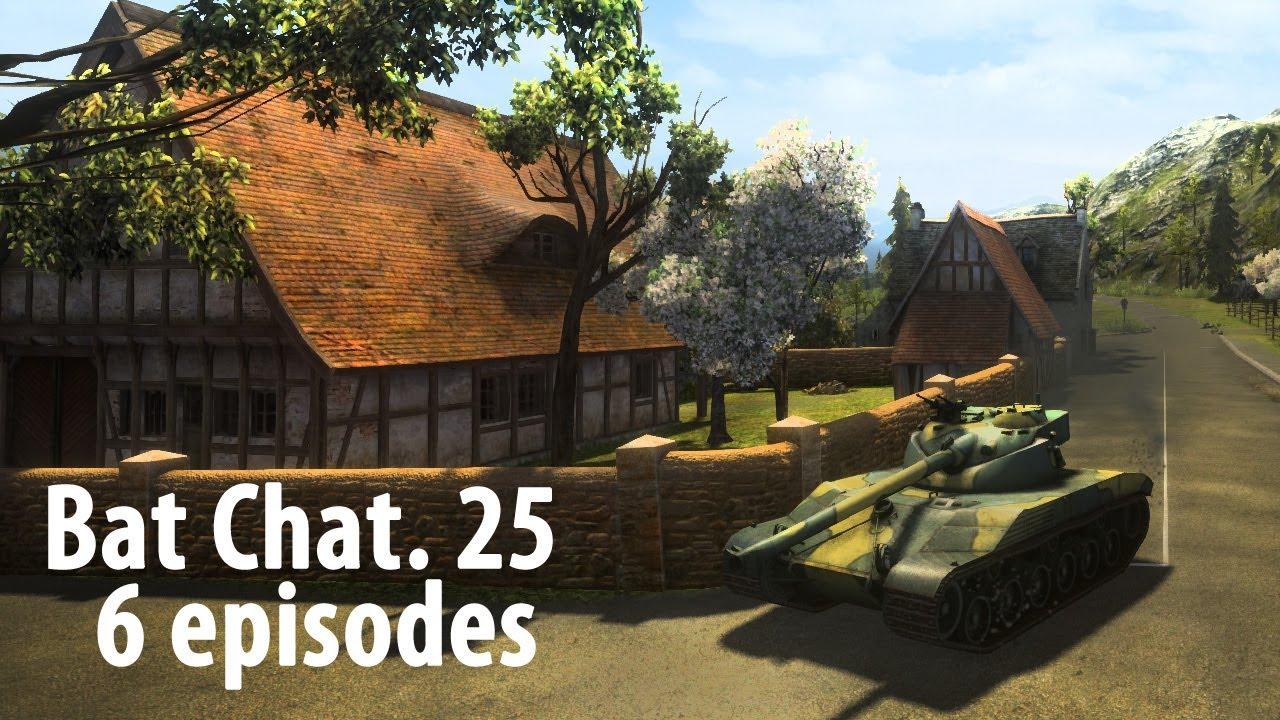 Bat.Chatillon 25t - лучший танк в игре