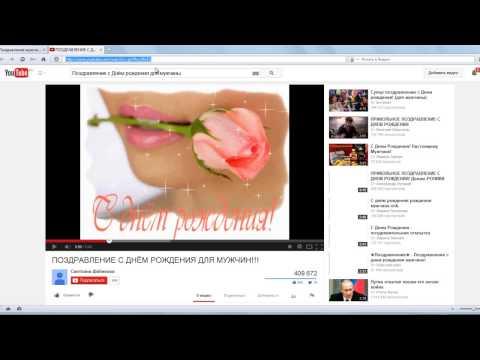 Музыкальные поздравления на youtube