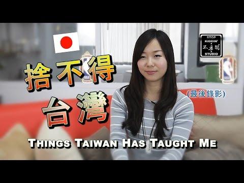 日本留學生:小百合捨不得台灣